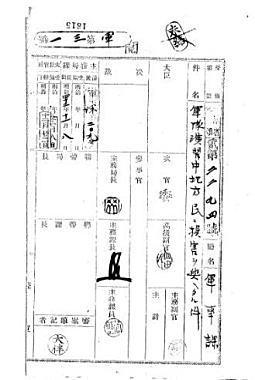 軍事課照会案1.JPG
