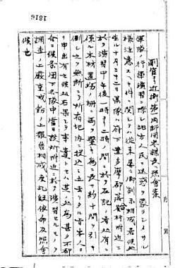 軍事課照会案2.JPG