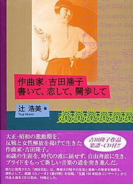 辻浩美「作曲家・吉田隆子」.jpg