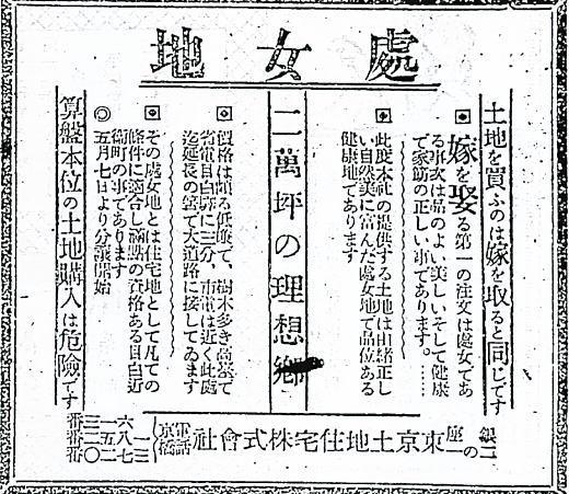 近衛町広告19220415.jpg