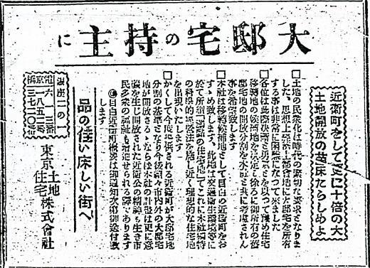 近衛町広告19220422.jpg