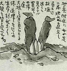 逆さ生き埋め.jpg