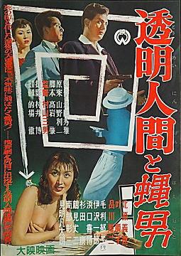 透明人間と蠅男1957(大映).jpg