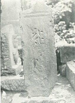 鎌倉年紀の板碑.jpg