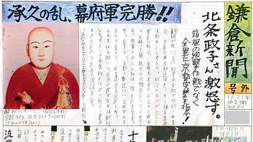 鎌倉新聞1.jpg