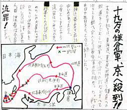 鎌倉新聞2.jpg