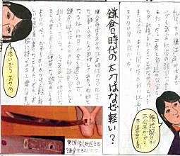 鎌倉新聞3.jpg