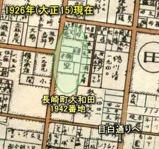 長崎大和田1942番地1926.jpg