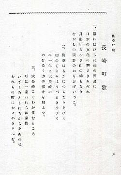 長崎町歌1929.jpg