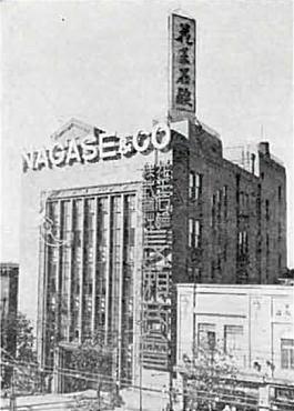 長瀬商会花王石鹸本社1930.jpg