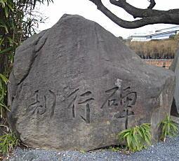 長谷川利行石碑.JPG