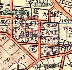 長野新一邸1926.jpg