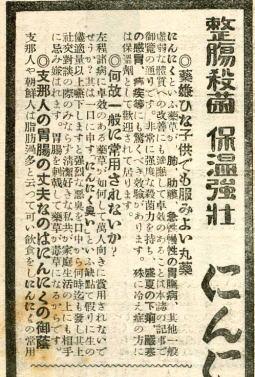 関口定伸広告1.jpg