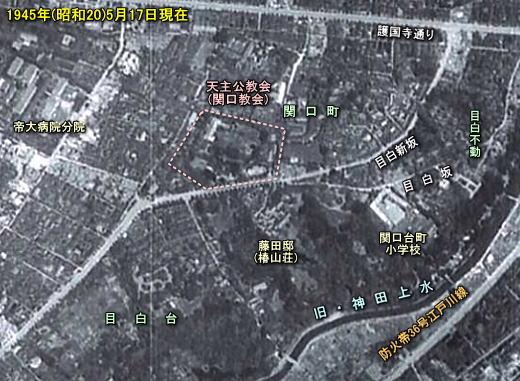 関口教会・修道院19450517.jpg