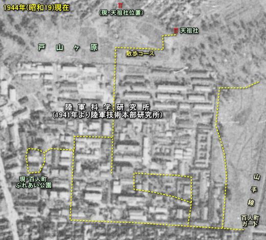 陸軍科学研究所1944.jpg