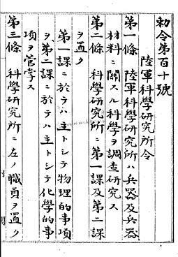 陸軍科学研究所令110号19190412.jpg
