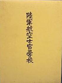 陸軍航空士官学校1996.jpg