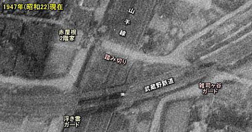 雑司ヶ谷ガード1947.jpg