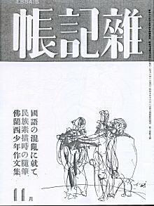 雑記帳193711.jpg