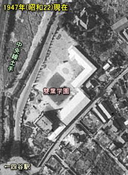 雙葉学園1947.jpg