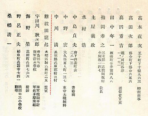難波田龍起(第10回生).jpg