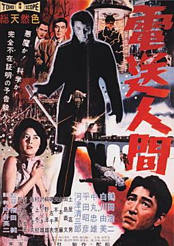 電送人間1960.jpg