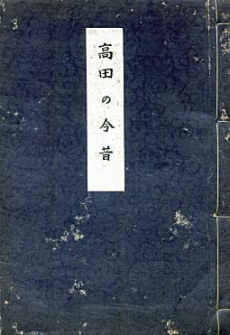 高田の今昔1929.jpg