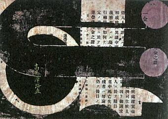 高見澤路直「作品」1924.jpg