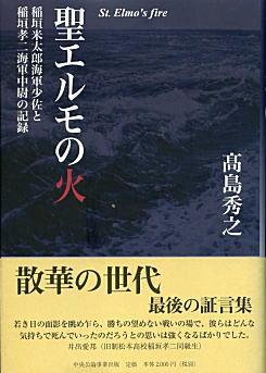 髙島秀之「聖エルモの火」2014.jpg