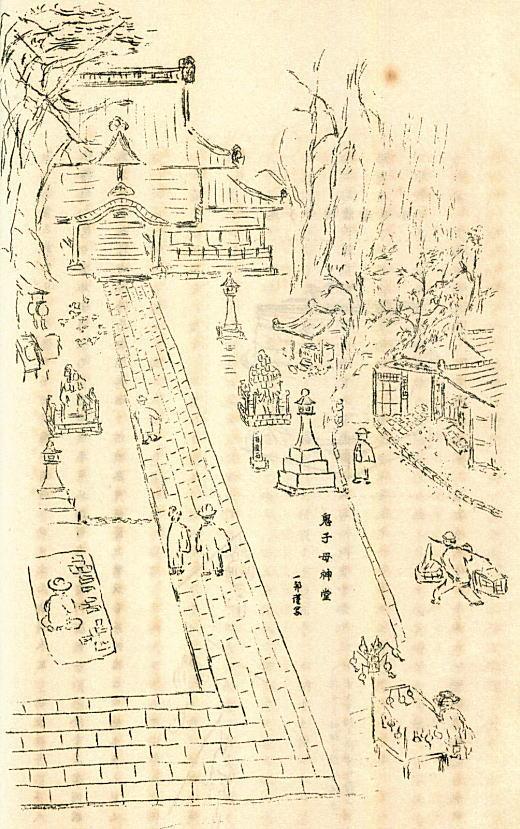 鬼子母神境内1929.jpg