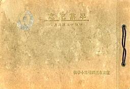 黒田小学校卒業アルバム1937.jpg