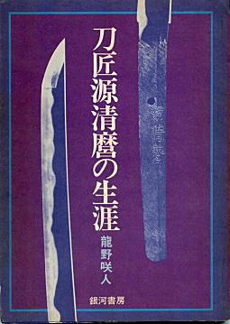 龍野咲人「刀匠源清麿の生涯」1978.jpg