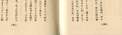 P44-49天の扉-乳.jpg