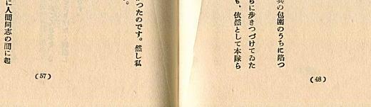 P48-57乳-恐ろしき私.jpg
