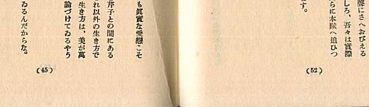 P52-45天の扉-乳.jpg